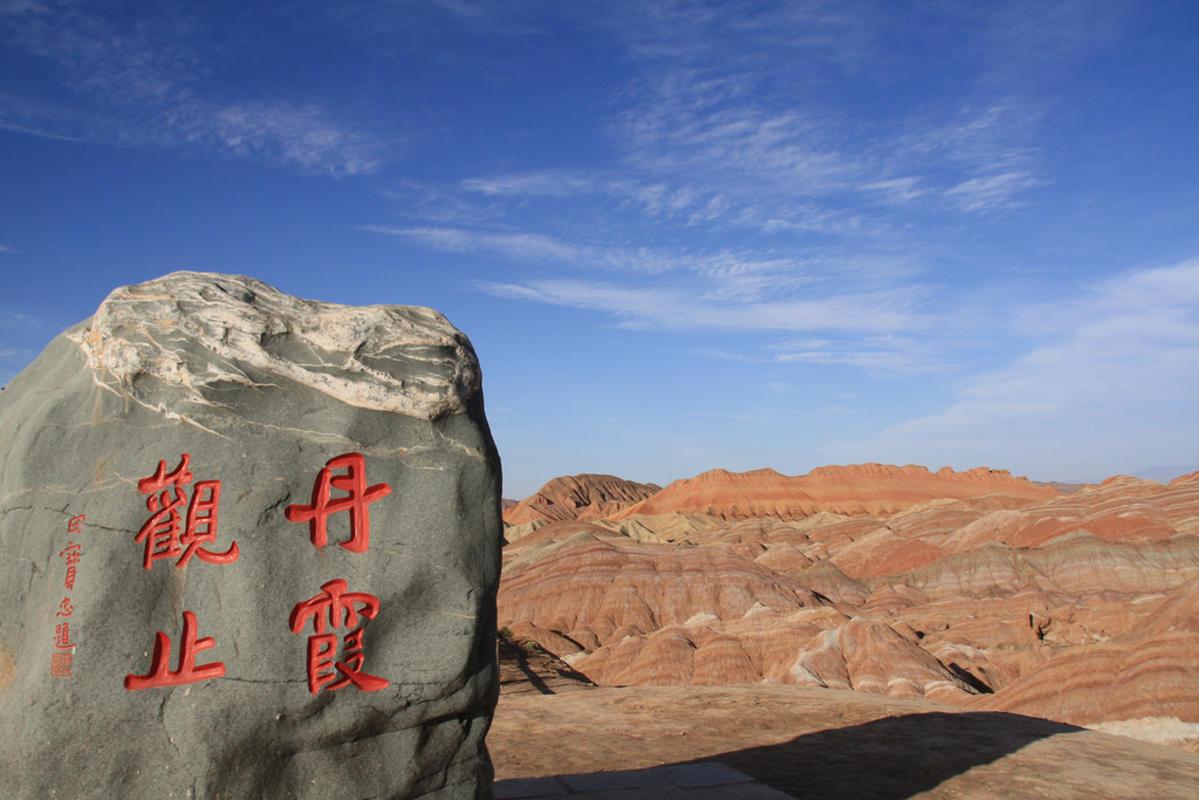 Earth Porn: The Rainbow Mountains of Zhangye Danxia National Geological Park