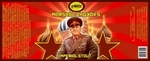 28854 cigar city marshal zhukov s imperial stout