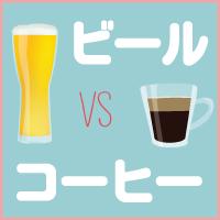 beer_coffee