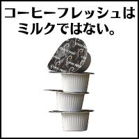 原料 コーヒー フレッシュ