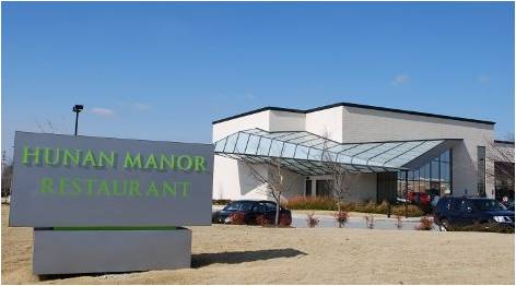Hunan Manor Chinese Restaurant in Fayetteville, AR, photo #2