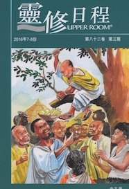 Chinese (Traditional) Edition