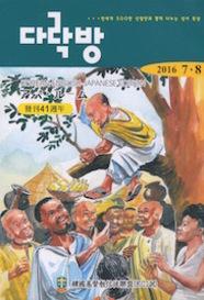 Edición Coreano/Inglés/Japonés  (KCLM)