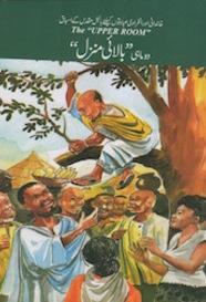 Urdu Edition