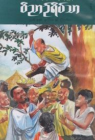Edición en Burmese (Myanmar)
