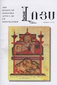 Edición en Armenio