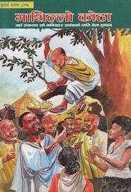 Nepali Edition