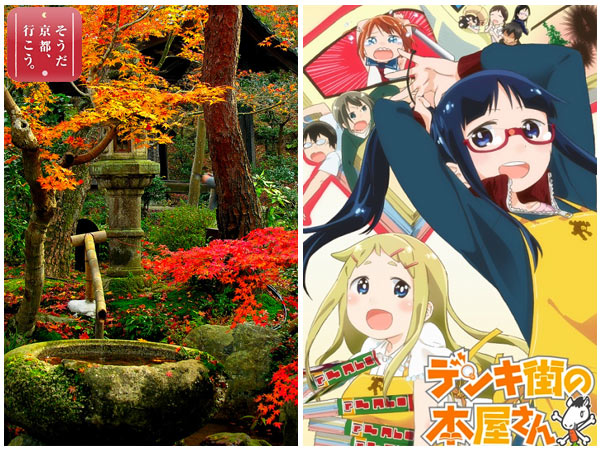 """A new anime about an """"ecchi"""" bookstore, and the eternal lure of Kyoto in the fall."""