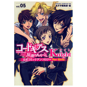 Code Geass Knight vol. 05 ~ For Girls
