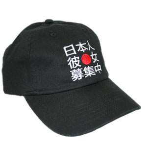 Looking for a Japanese Girlfriend (Japanese Cap)