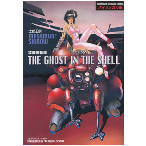 Ghost in the Shell Bilingual manga - NEW TRANSLATION
