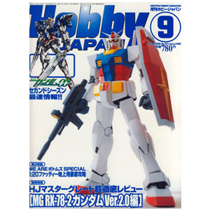 Hobby Japan Reserve Subscription