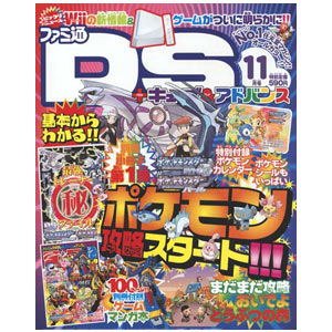 Famitsu DS plus Wii Reserve Subscription