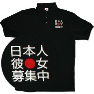 Looking for a Japanese Girlfriend - Black (Men's Polo)