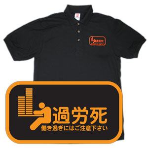 Caution: Karoshi ~ Death from Overwork - Black (Men's Polo)