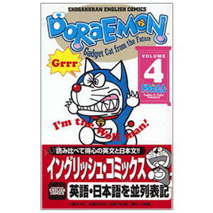 Doraemon Bilingual Comic vol. 4