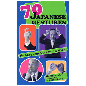 70 Japanese Gestures