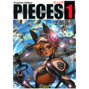 PIECES 1 ~ Masamune Shirow Premium Gallery