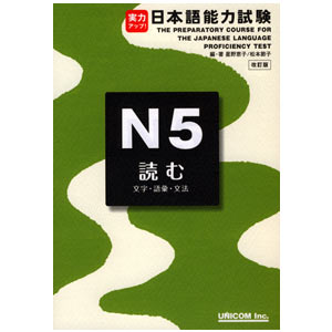 Read (Yomu) ~ The Preparatory Course For The Japanese Language Proficiency Test N5 -- Nihongo Nouryoku Shiken