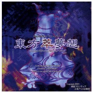 Touhou Project ~ Immaterial and Missing Power