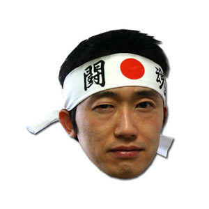 Fighting Spirit Headband -- Toukon Hachimaki