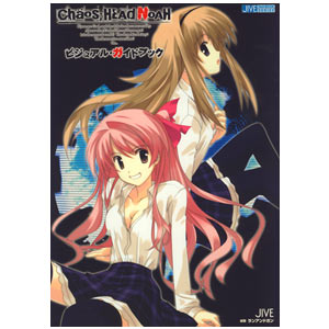 Chaos;Head (Chaos Head) NOAH Visual Book / Game Guide