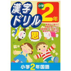 Basic Kanji Drill New -- 2nd Grade
