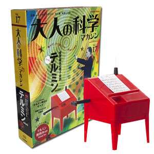 Gakken Otona no Kagaku vol. 17 ~ Science Projects for Adults -- Theremin mini