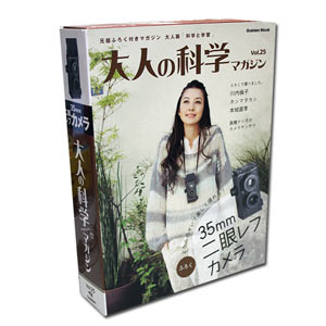 Gakken Otona no Kagaku vol. 25 ~ Science Projects for Adults -- 35mm Twin-Lens Reflex Camera