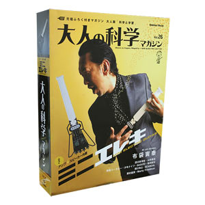 Gakken Otona no Kagaku vol. 26 ~ Science Projects for Adult -- Mini Electric Guitar