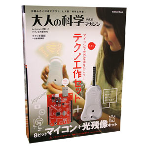 Gakken Otona no Kagaku vol. 27 ~ Science Projects for Adult -- 8bit Micro Computer