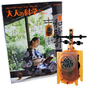 Gakken Otona no Kagaku vol. 28 ~ Science Projects for Adult -- Wa Tokei (Japanese Traditional Clock)