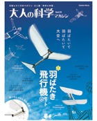 Gakken Otona no Kagaku vol. 31 ** Preorder **  Ornithopter, Entomopter set (Habataki Airplane Set)