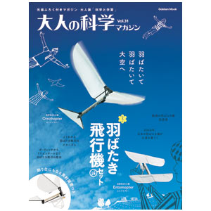 Gakken Otona no Kagaku vol. 31 ~ Ornithopter, Entomopter set (Habataki Airplane Set)