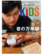 GAKKIDS01