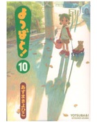 Yotsubato! Comic 10