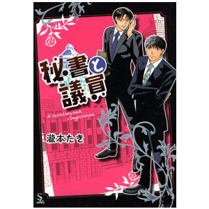 A Secretary and Congressman ~ Giin to Hisho