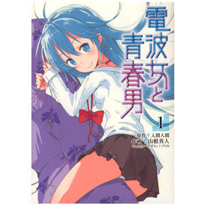 Denpa Onna to Seishun Otoko Comic vol. 1