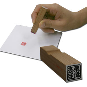 Japanese Custom Made Stamp ~ Square 0.5 inch Hanko