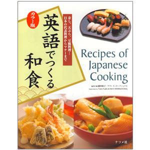 Recipes of Japanese Cooking ~ Eigo de Tsukuru Washoku