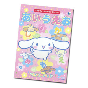 Cinnamoroll HIRAGANA Learning Book with HIRAGANA Chart