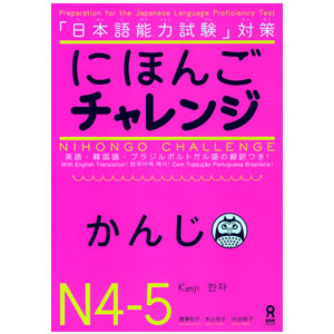 Nihongo Challenge N4-5 KANJI ~ Preparation for the Japanese Language Proficiency Test
