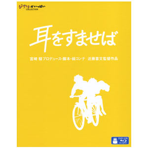 Whisper of the Heart ~ Mimi wo Sumaseba (Blu-ray Disc)