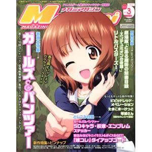 Megami MAGAZINE Reserve Subscription