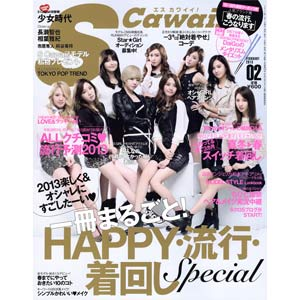 Super Cawaii! Reserve Subscription - S Cawaii