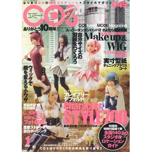 COSMODE ~ Costume MODE Magazine Reserve Subscription