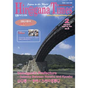 Hiragana Times Reserve Subscription