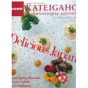 Kateigaho International Edition Reserve Subscription - Home Art Report
