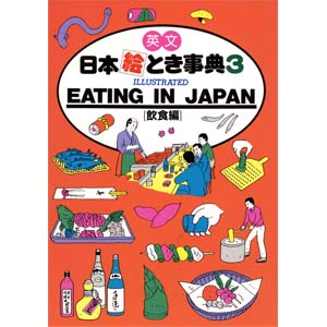 Eating in Japan 3 - Nihon e toki Jiten