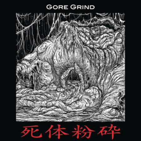 Gore Grind 4 way Split CD